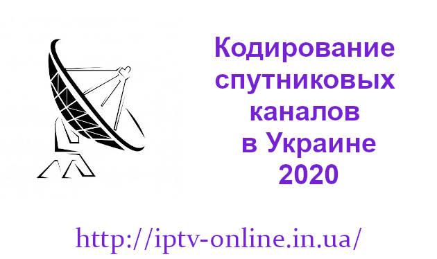 Кодирование каналов в Украине 2020 – IPTV спешит на помощь