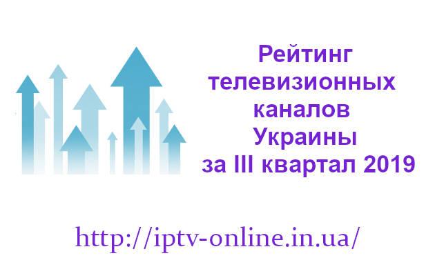 Рейтинг информационных телеканалов Украины по итогам III квартала 2019 года