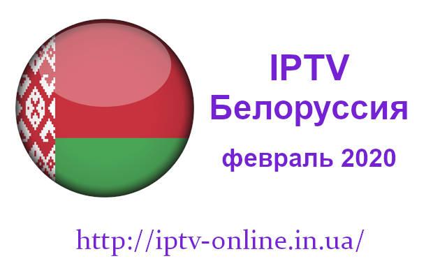 Скачать IPTV Белоруссия (февраль 2020)