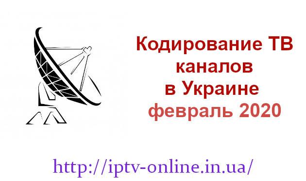 В феврале закодируют ещё несколько каналов в Украине