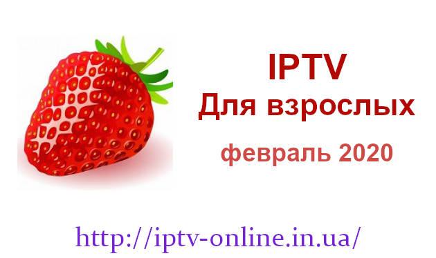 Скачать IPTV плейлист для взрослых (февраль 2020)
