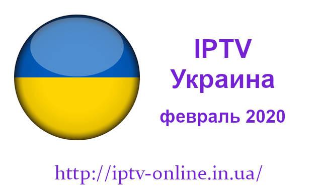 Скачать IPTV плейлист Украины (февраль 2020)