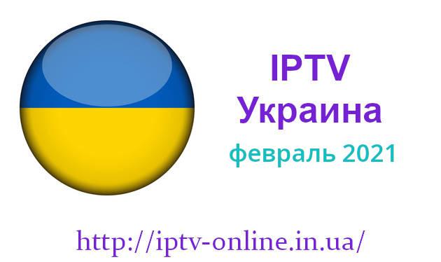 Скачать IPTV  плейлисты Украины (февраль 2021)