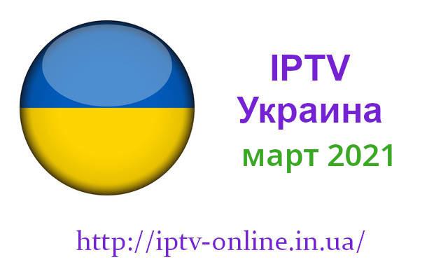 Скачать IPTV плейлисты Украины (март 2021)